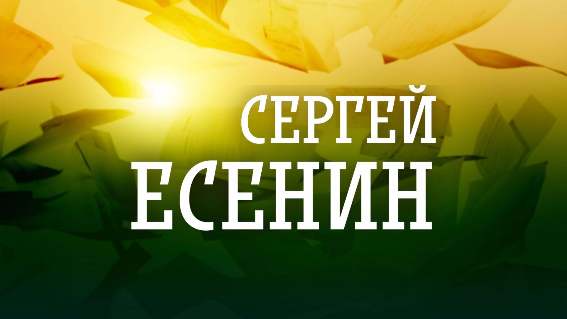 Musical-poetic evening based on the poems by Sergey Yesenin