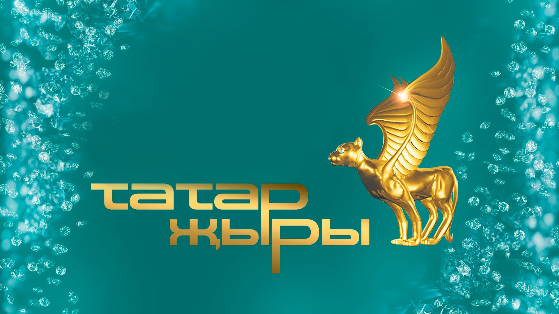 "Gala Concert of the International Tatar Song Festival ""Tatar Zhyry"""