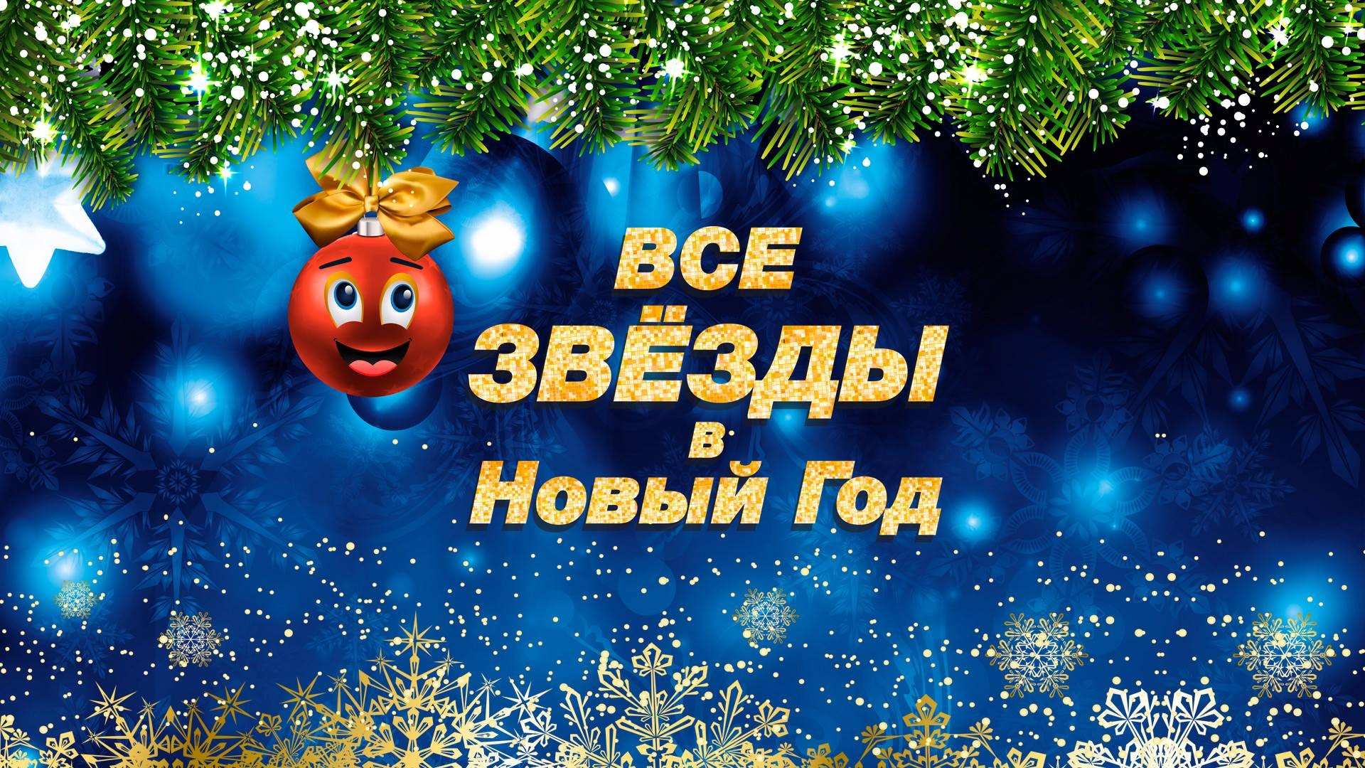 "Gala concert ""All Stars on New Year's Eve"""