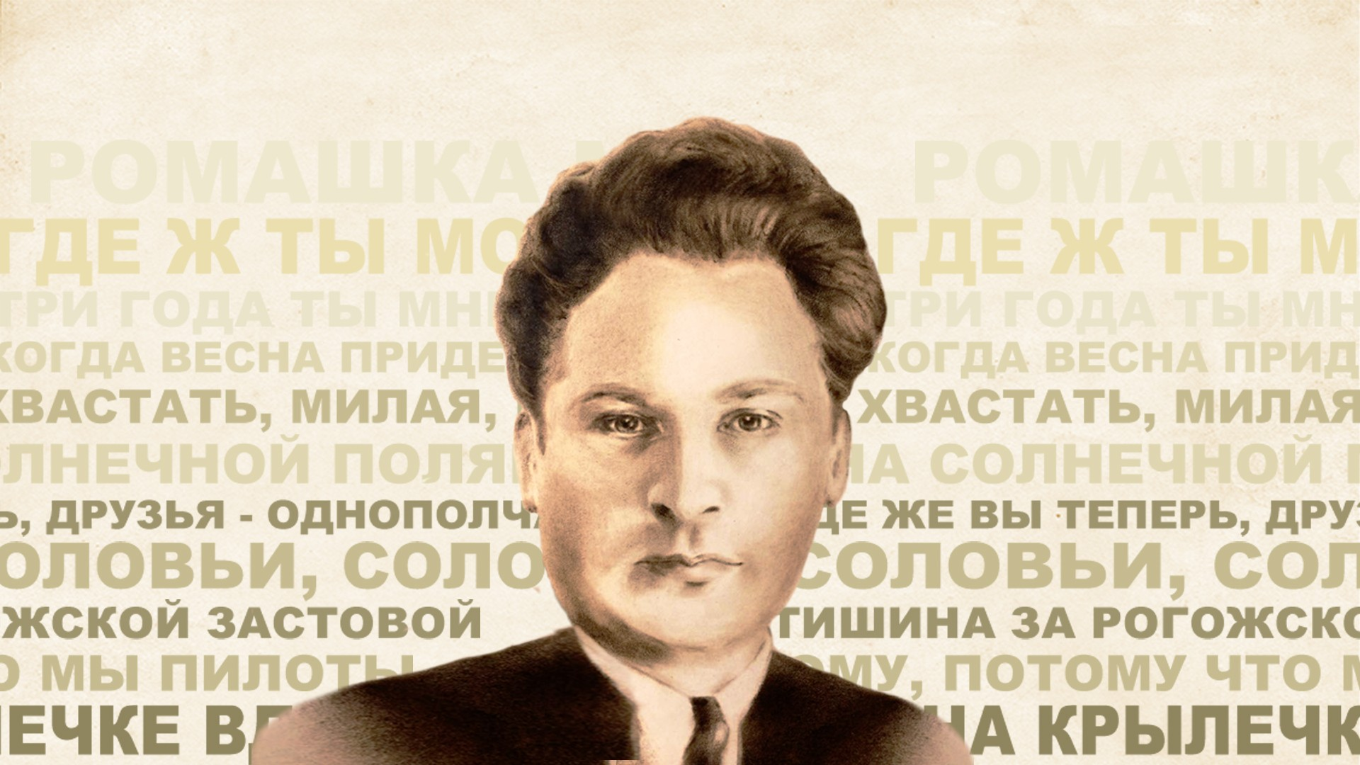 Concert Dedicated to the 100th Anniversary of Poet A. Fatyanov