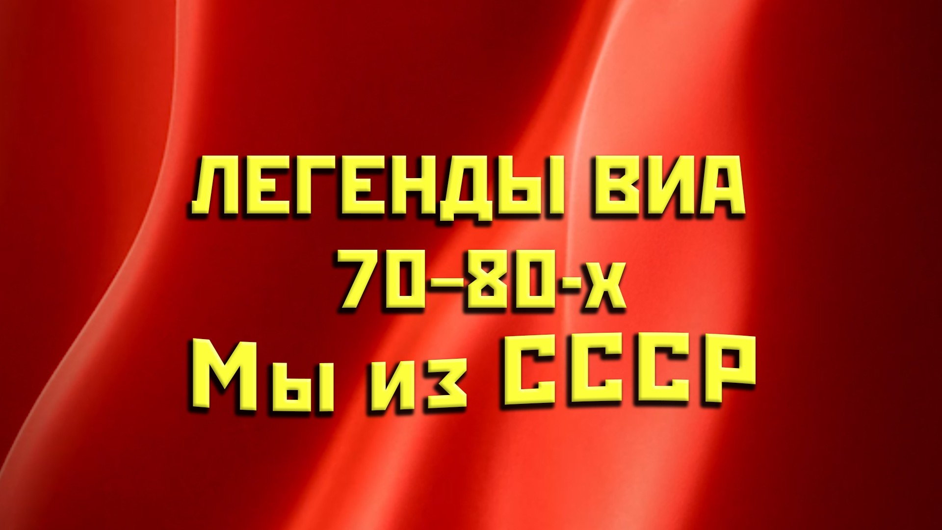 """""""We are from the USSR"""". Legends of Pop-Groups of the 70's and 80's"""