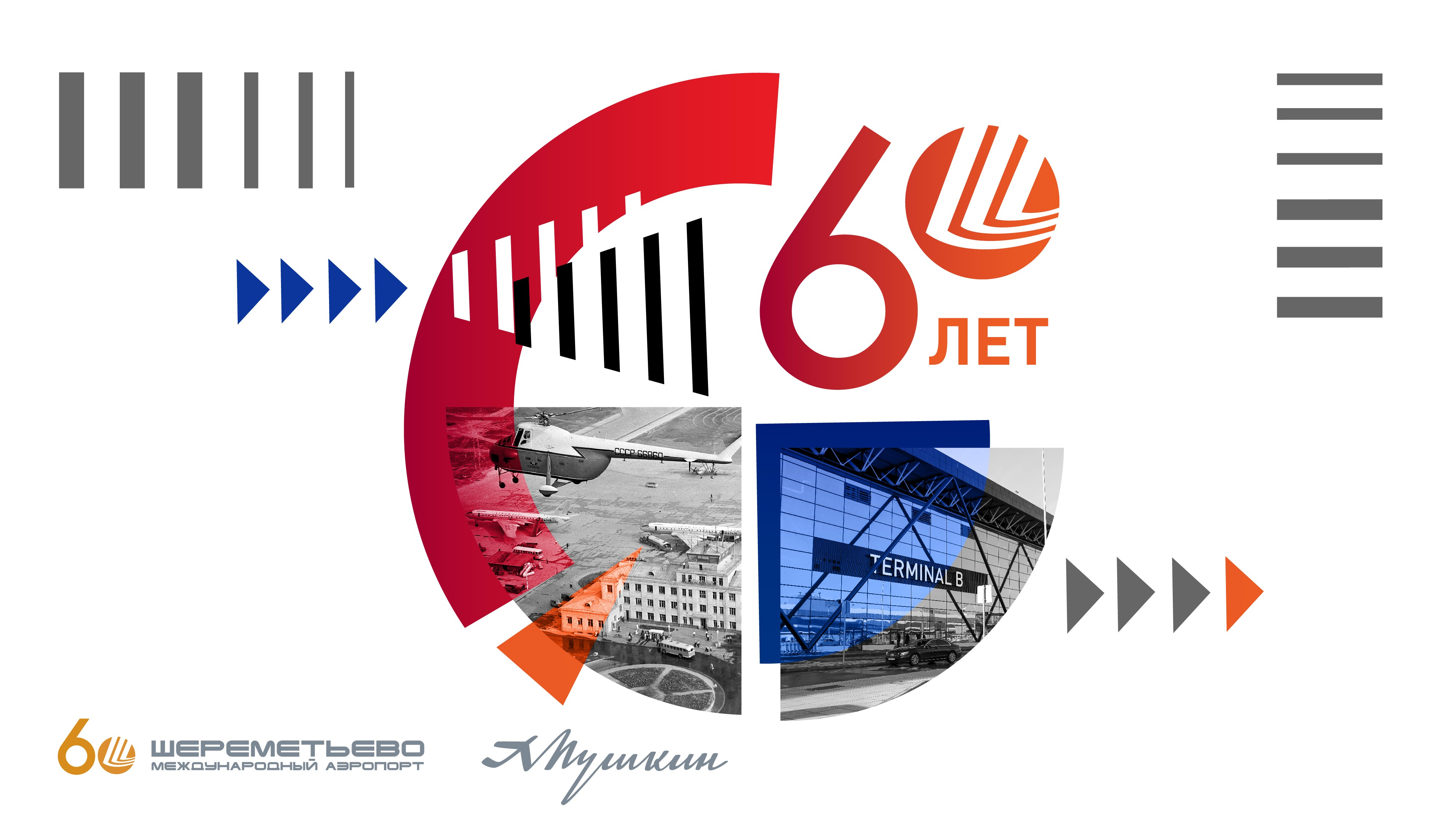 """""""Development as an Art"""": Jubilee Event dedicated to the 60th Anniversary of the Sheremetyevo International Airport"""